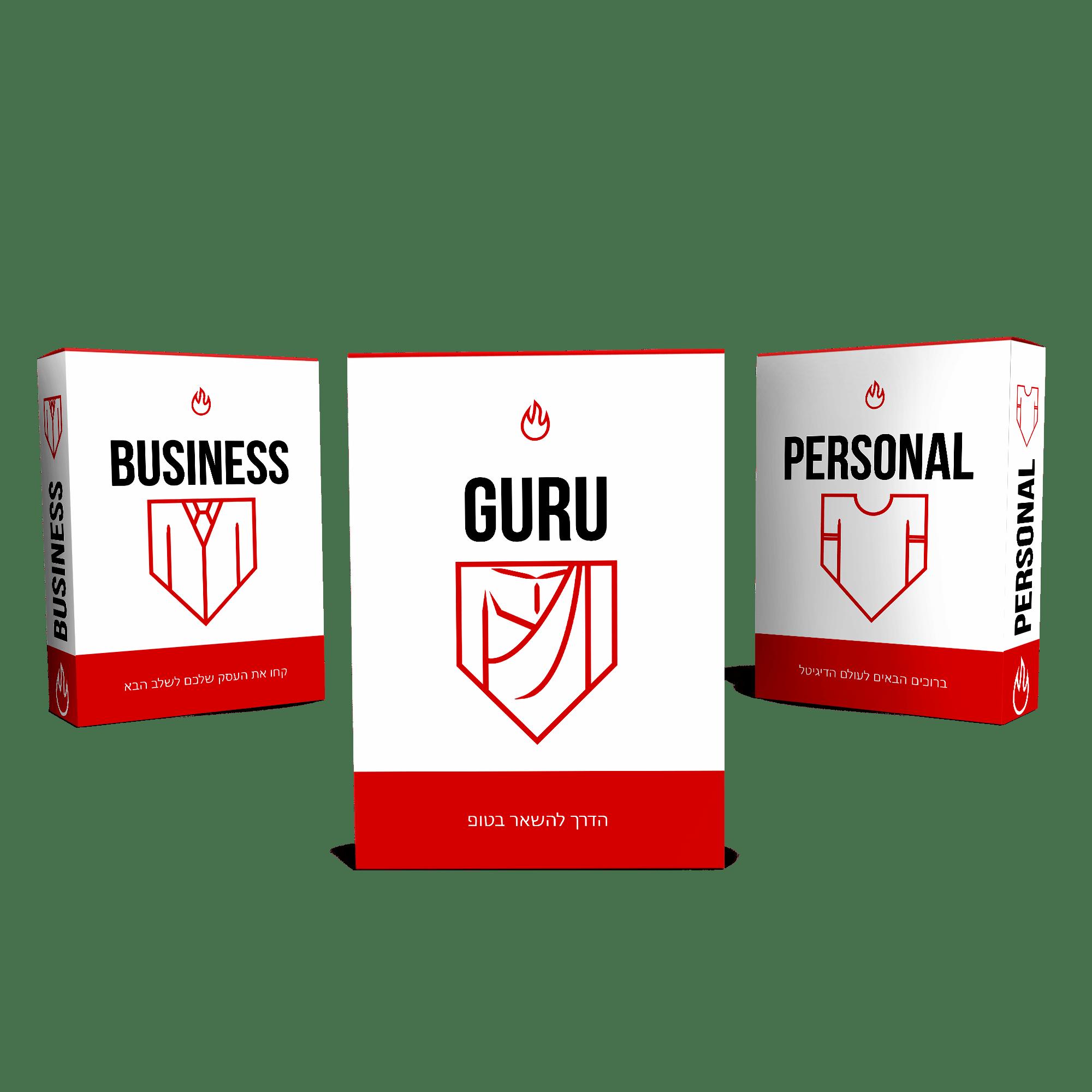 חבילות קידום ברשתות חברתיות: personal, business, guru