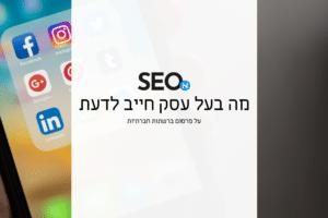 טקסט - מה בעל עסק חייב לדעת על פרסום ברשתות חברתיות מעל רקע של טלפון המציג יישומים של רשתות חברתיות
